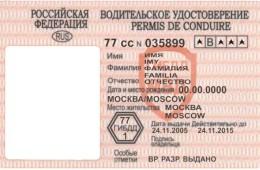 Выдача новых водительских удостоверений начнется 1 апреля