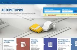 Власти Москвы запускают новый портал «Автокод»