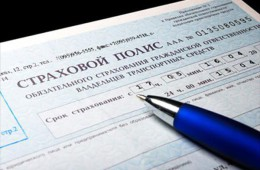 Стоимость полиса ОСАГО может вырасти в отдельных регионах России