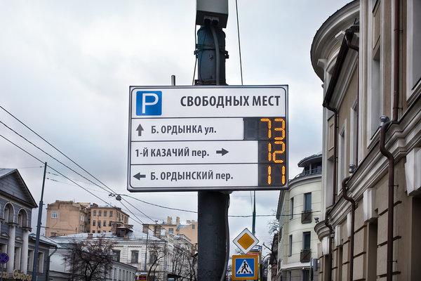 Парковка в Москве: приезжие будут платить 320 рублей за час