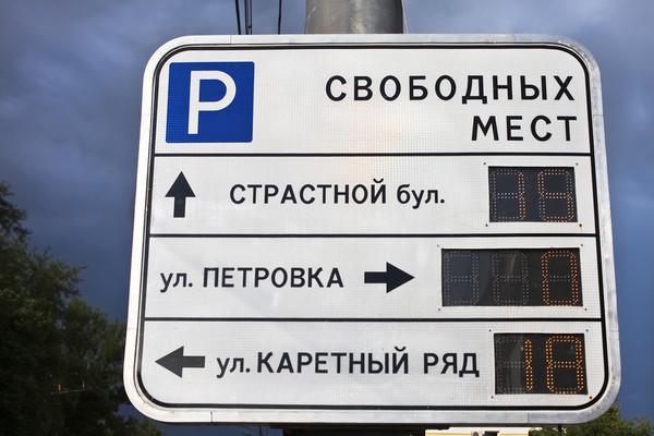 Платные парковки: скоро и для грузовиков