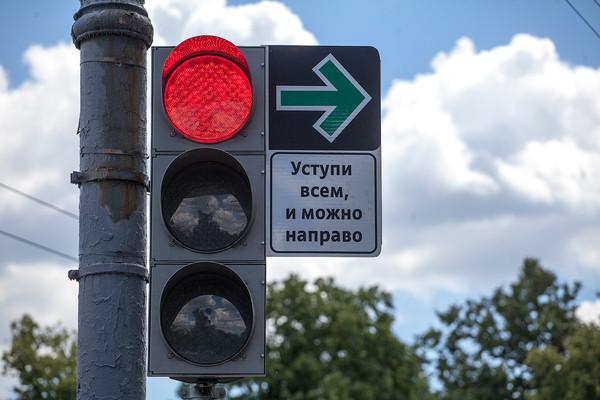 Направо на красный: скоро по всей России