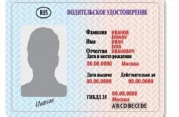 Водителям-мигрантам дали отсрочку на получение российских прав на целый год