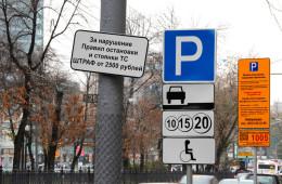 Зону платной парковки в Москве расширят до конца лета