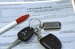 Россияне считают, что ОСАГО должно стоить дороже