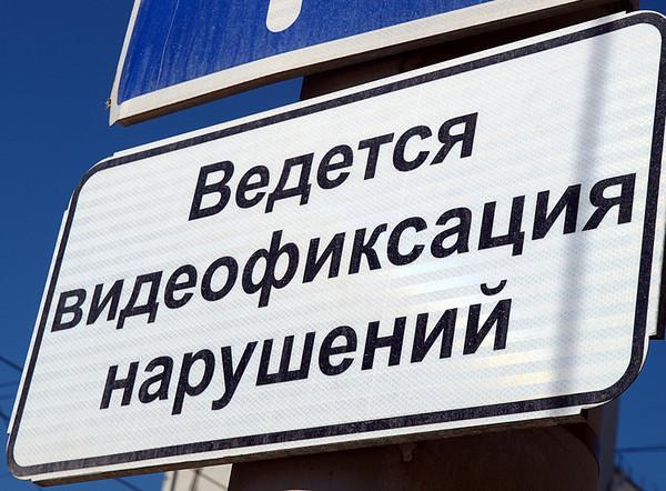ГИБДД выписывала штрафы за выдуманные нарушения