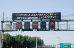 110 км/ч на федеральных автотрассах: Росавтодор за