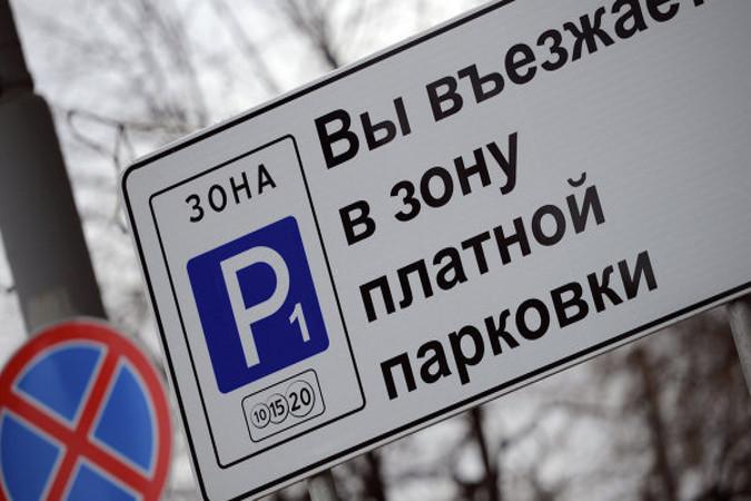 В Москве появится новая зона платной парковки