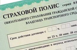 Госдума рассмотрит поправки о повышении лимита выплат ОСАГО