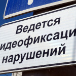 Камеры ГИБДД «урезали в правах»