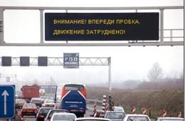 Уличные табло будут предупреждать москвичей о пробках