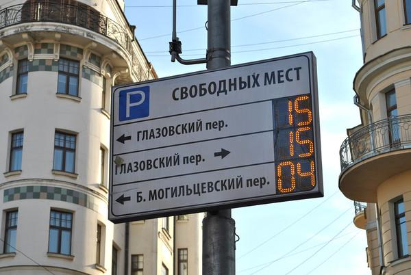 Жителям центра Москвы хотят разрешить парковаться бесплатно