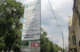 На парковку в Москве могут ввести скидки из-за кризиса