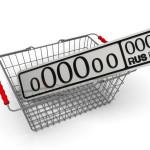 В Госдуму внесен законопроект о продаже «красивых номеров»