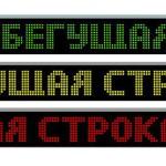 В Госдуме предложили запретить «бегущую строку» на автомобилях