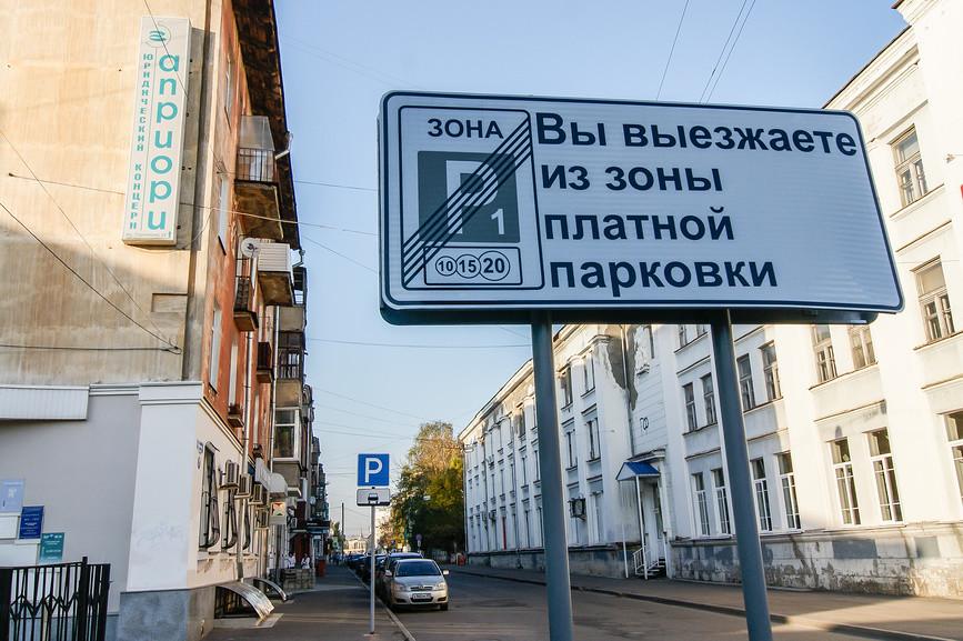 Путин: платные парковки необходимы