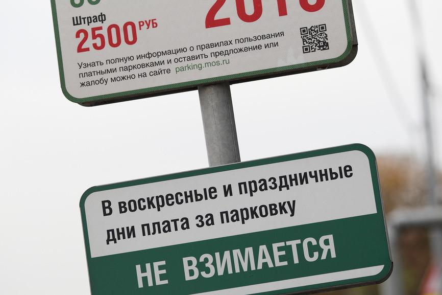 В системе оплаты парковок произошел новый сбой
