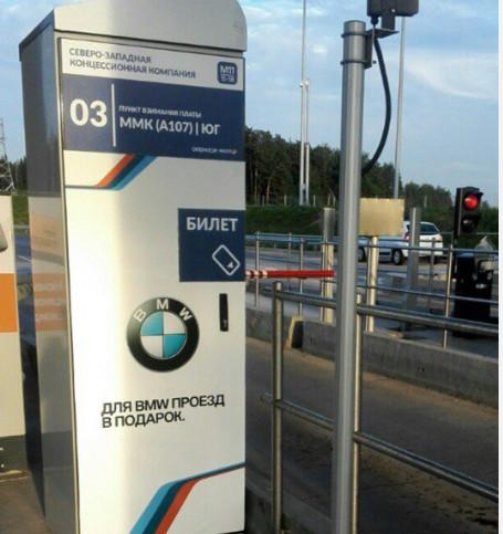 Владельцам BMW разрешили бесплатно ездить по трассе М-11