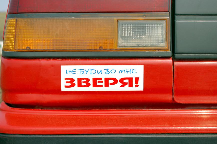 Автомобили с легальным тюнингом хотят пометить наклейками