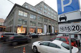 Власти Москвы отказались вводить бесплатную парковку по субботам