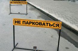 В Москве запретили парковаться возле школ