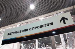 Автомобильный секонд-хэнд в России начал терять популярность