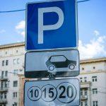 Стоимость парковки в Москве предложили увеличить до 230 рублей
