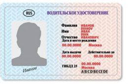 ГИБДД планирует доработать процесс выдачи водительских прав