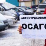 Путин поставил точку в реформе ОСАГО