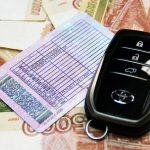 Водительские права подорожают в полтора раза