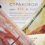Жалоб на проблемы при покупке ОСАГО стало меньше, заявили в Банке России