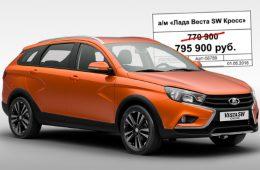 АвтоВАЗ снова увеличил цены на все автомобили