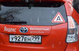 Беспилотные автомобили на российских дорогах отметят специальным знаком