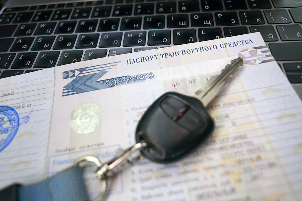 Выданные до 1 ноября бумажные ПТС утвердили в правах