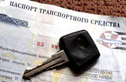 Бумажные ПТС перестали выдавать в России