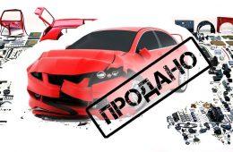 Скупка битых авто от компании «Автобитьё.ру»