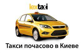 «Лекс» – лучшая служба Киева и Киевской области