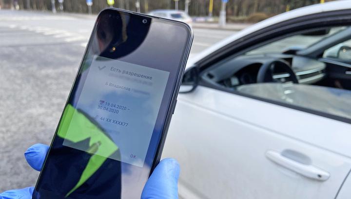 Цифровые пропуска для автомобилей: нужно ли продлевать до 31 мая