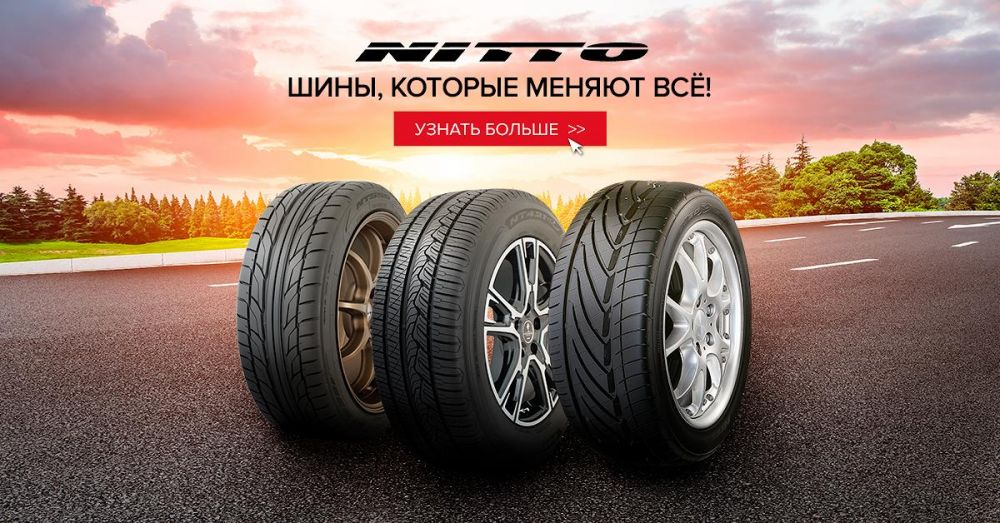 Где купить шины с возможностью подбора по модели авто?