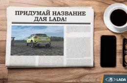 АвтоВАЗ предложил клиентам придумать названия для новой Lada