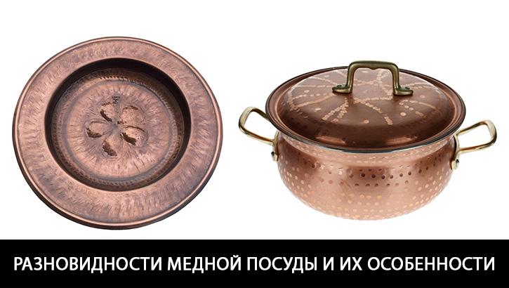 Разновидности медной посуды и их особенности