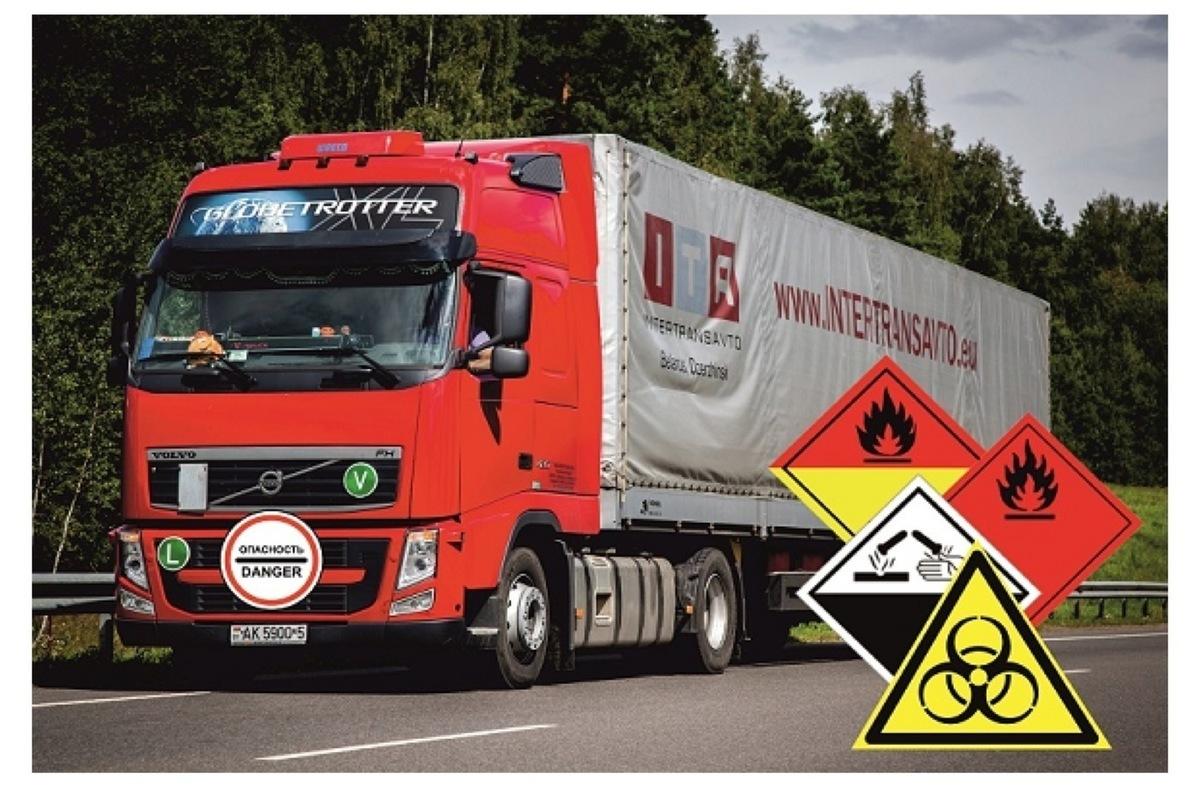О чем желательно знать перед перевозкой опасного груза?