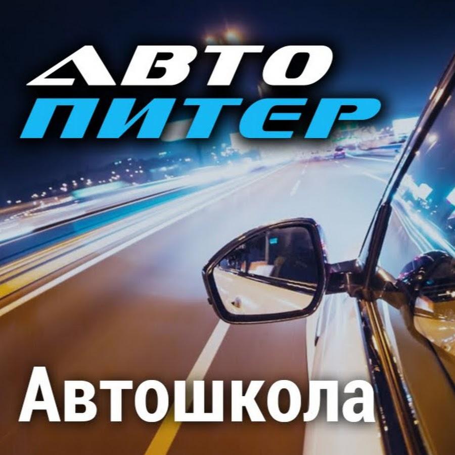 Автошкола «Авто-Питер»