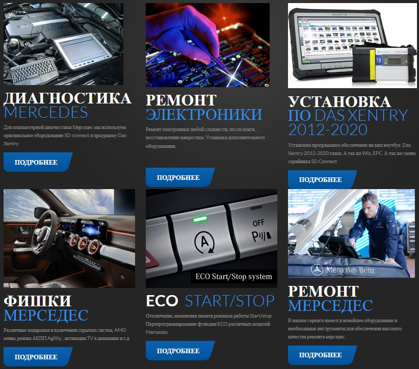 Станция технического обслуживания Mercedes STARAVTO в Минске