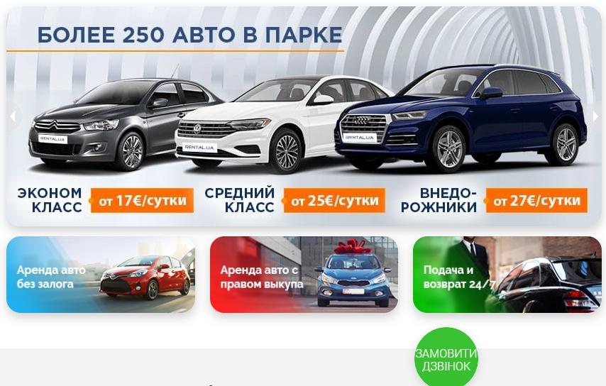 Компания Рентал – аренда авто по всей Украине на выгодных условиях