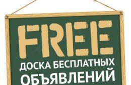 Бесплатные объявления на Bixti