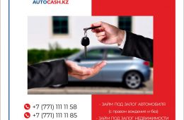 Деятельность автоломбарда «Autocash»