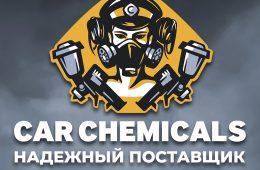 Онлайн-магазин carchemicals.ru: автохимия по доступной цене