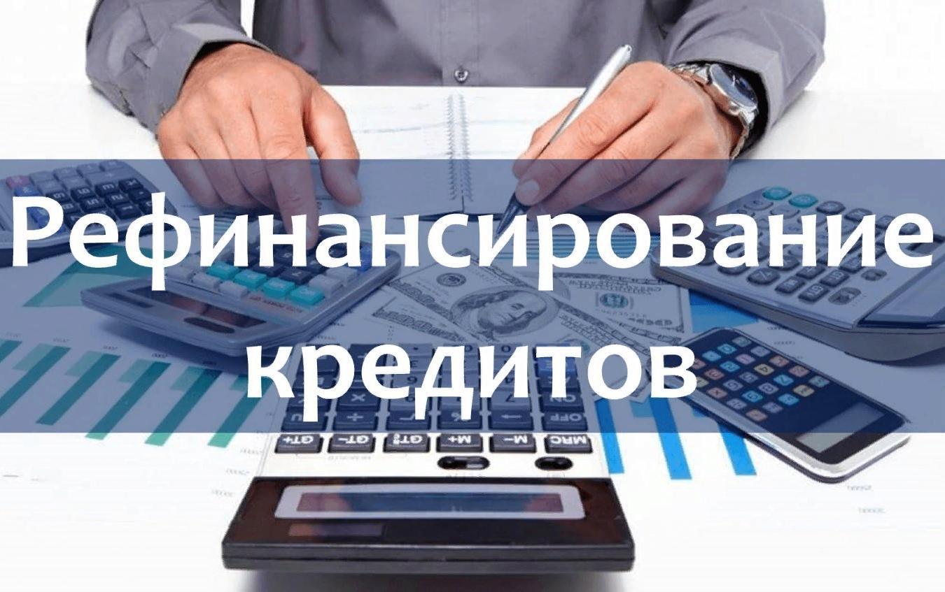 Получение нового займа для досрочного погашения задолженности в другом финансовом учреждении