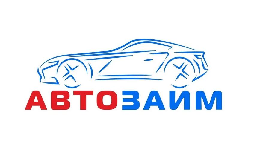 Востребованность услуг, предоставляемых компанией «Автозайм»